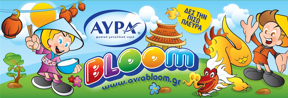 avrabloom
